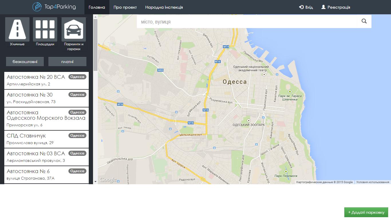 В Одессе скоро появится полная онлайн-карта парковок, а наличный расчет может исчезнуть