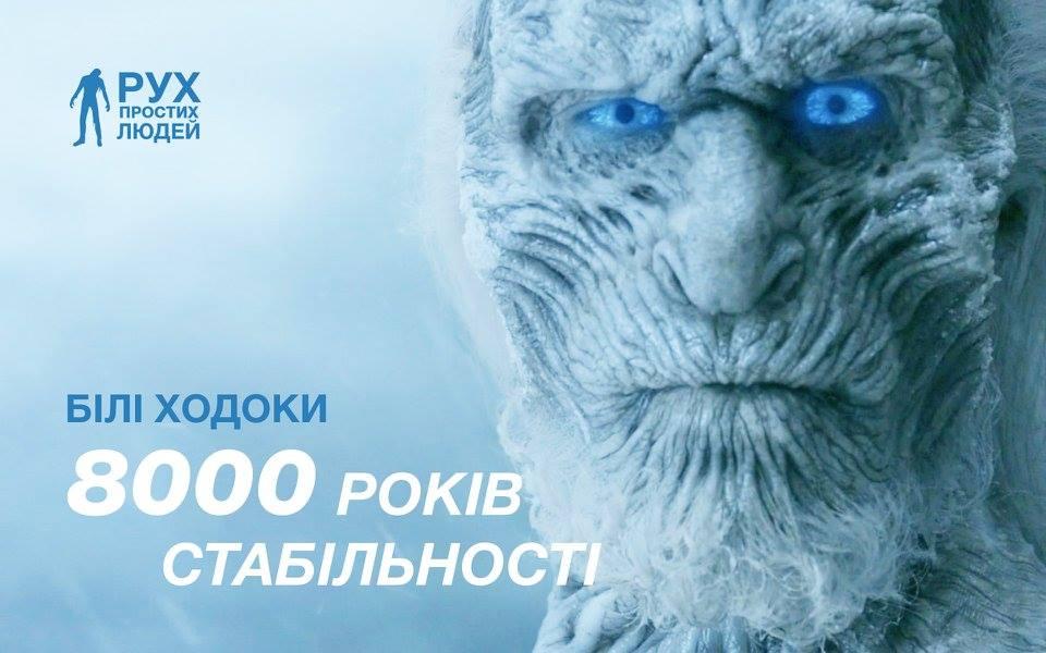 8000 лет стабильности: постеры к выборам, попавшие «в точку» (фото)