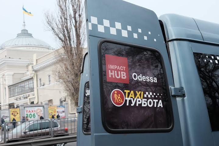 В Одессе запускается такси для инвалидов-колясочников (фото)