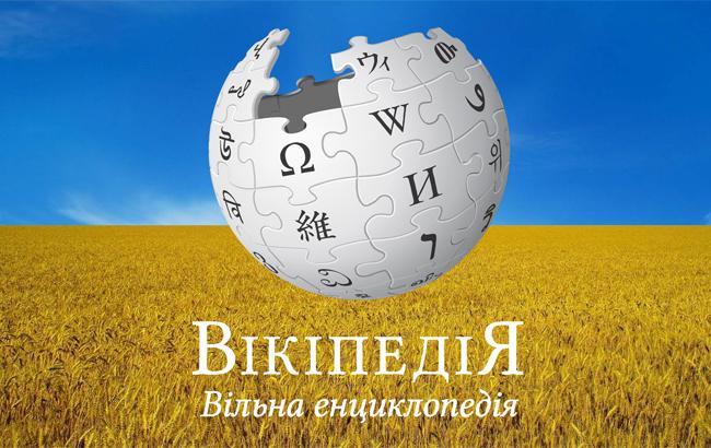 Викимарафон: украинская Википедия пополнилась на тысячу статей