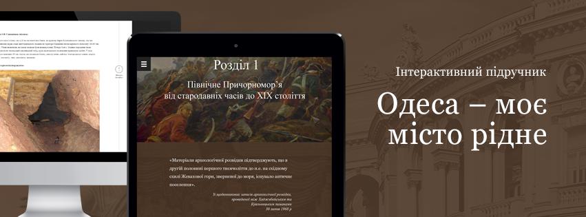 В Одессе цифровое издательство представило электронный учебник об истории города (фото)