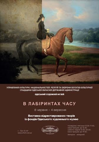 «Было — стало»: одесский музей представит выставку отреставрированных картин