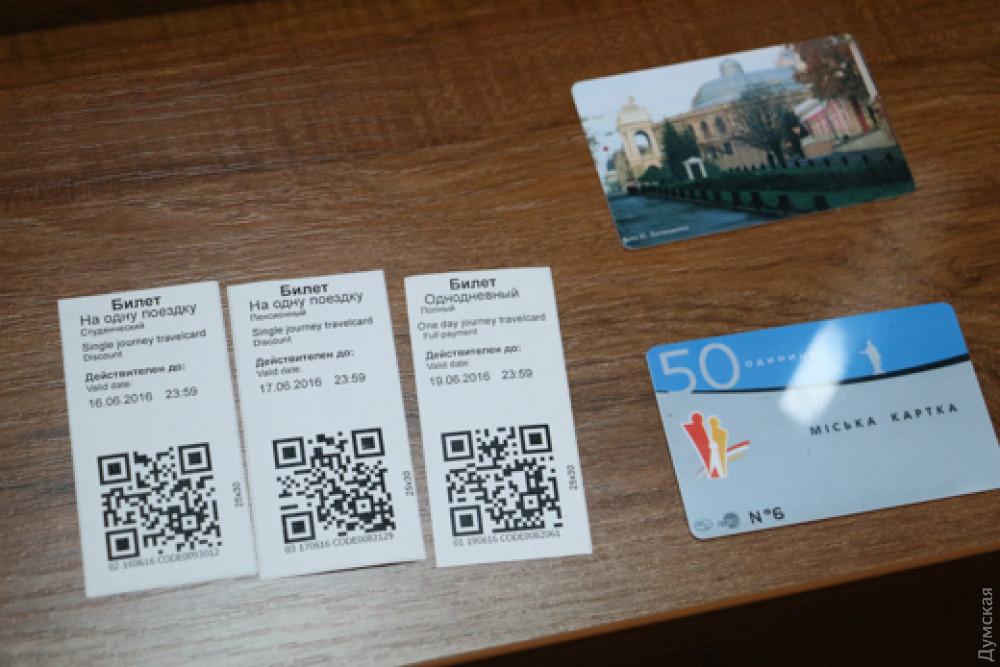 Кто реализует в Одессе электронный билет