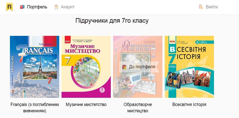В Одессе уже более 7,3 тысяч школьников пользуются электронными учебниками