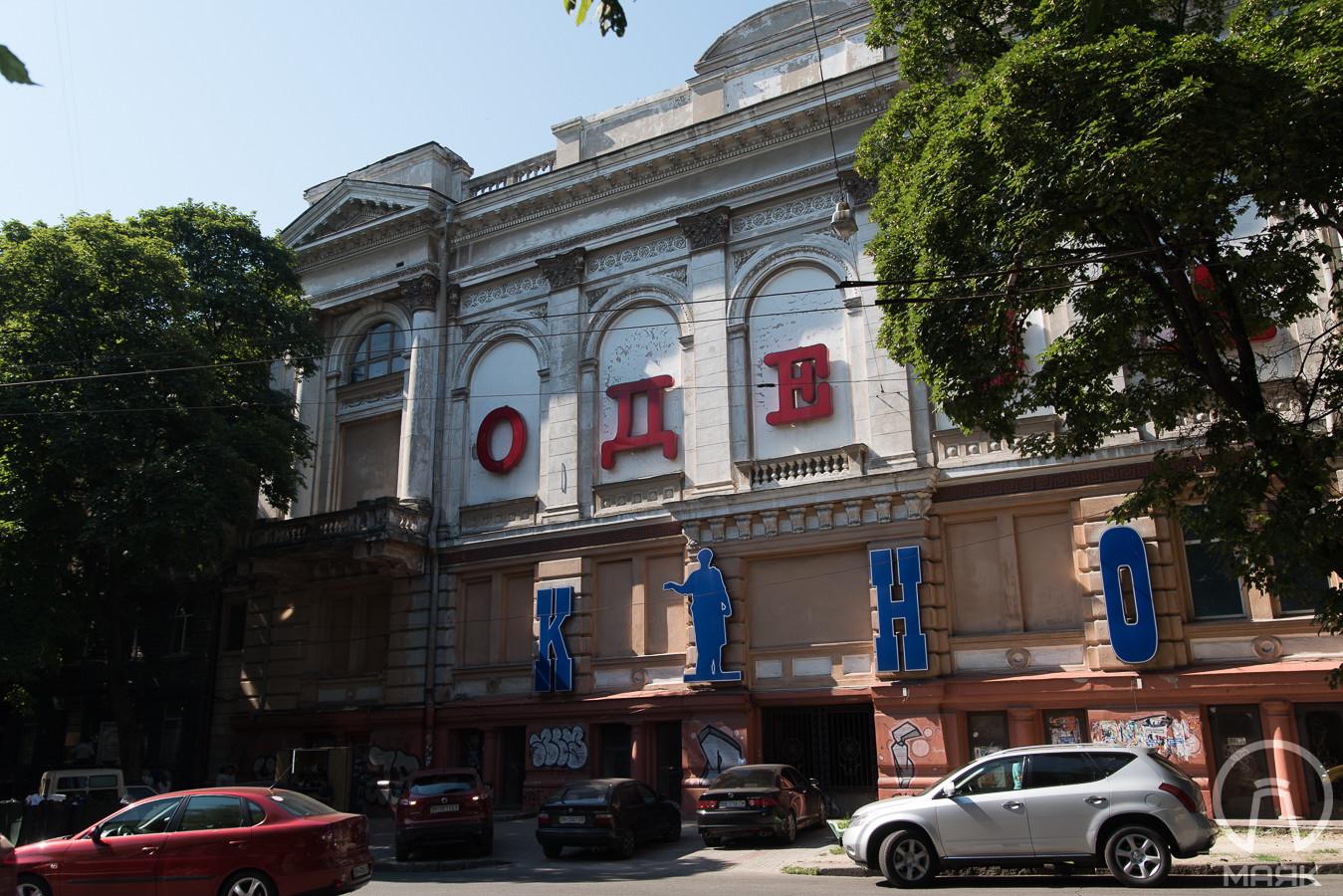 """""""Одесса"""": бывший кинотеатр и офицерский клуб"""