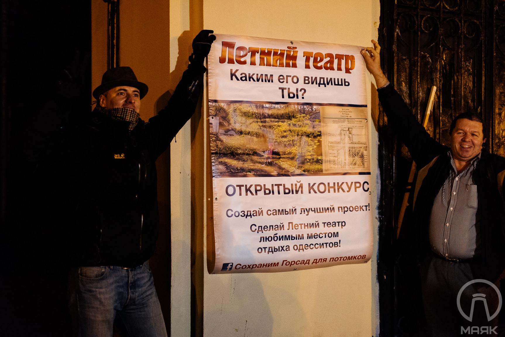 В Одессе митингующие потребовали прекратить преследования активистов, защищавших Летний театр (обновлено)