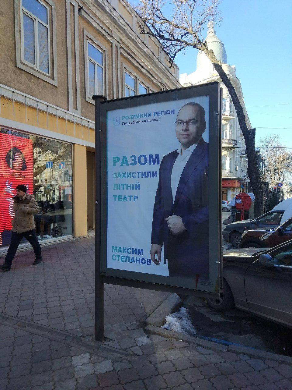 В центре Одессы появилась реклама главы ОГА Степанова: «Вместе защитили Летний театр»