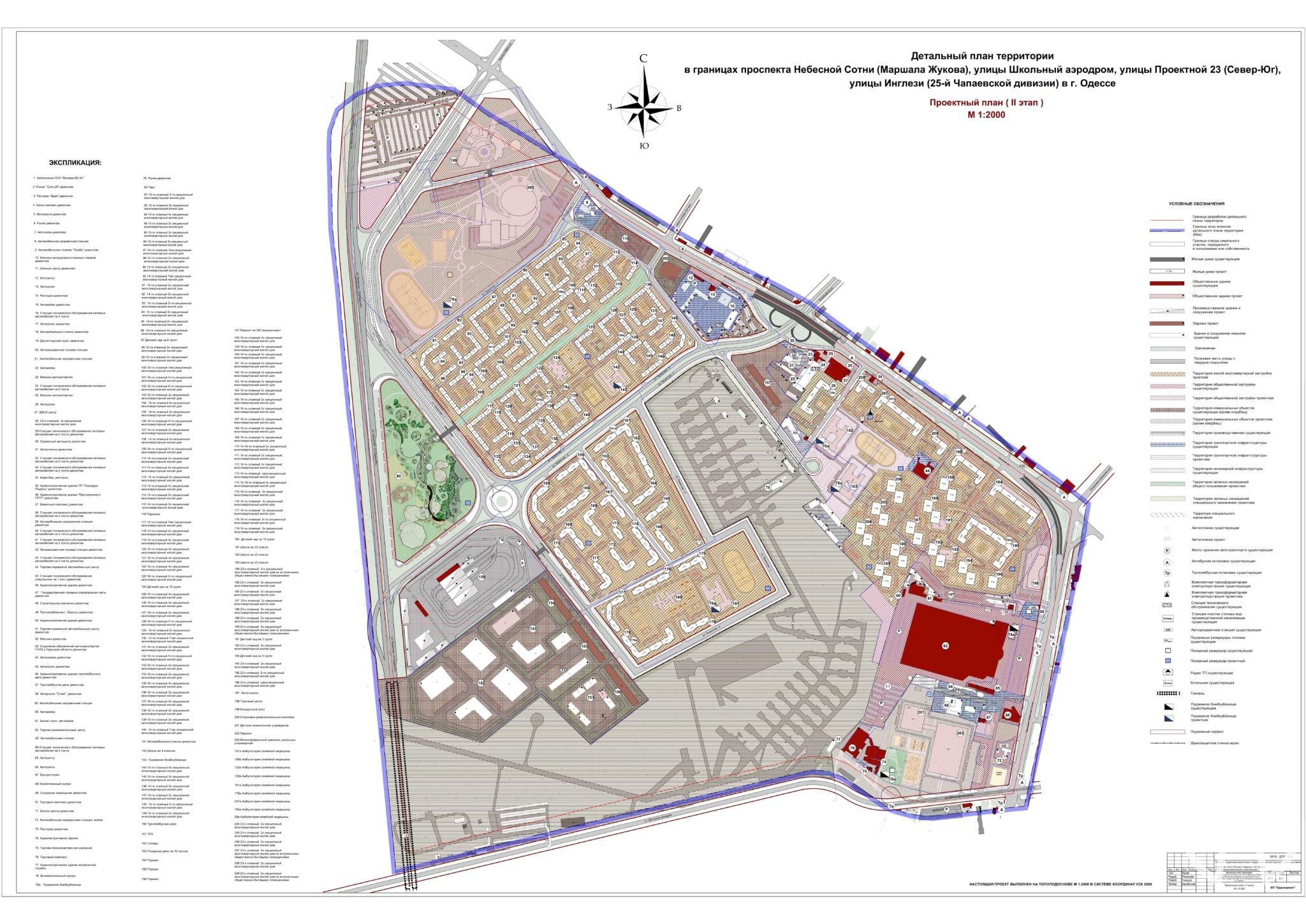 В новом районе между Черемушками и Таирова построят 98 жилых домов от 9 до 23 этажей