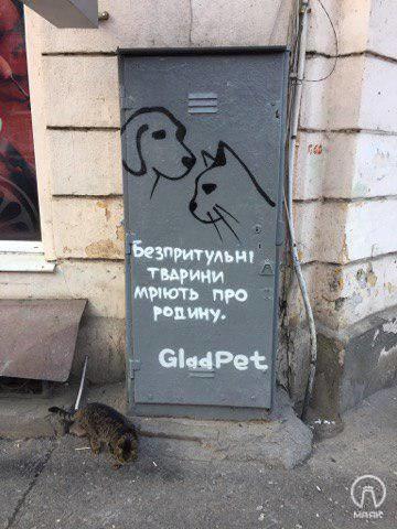 «Возьми питомца из приюта» – в Одессе появилась социальная реклама на шкафах связи