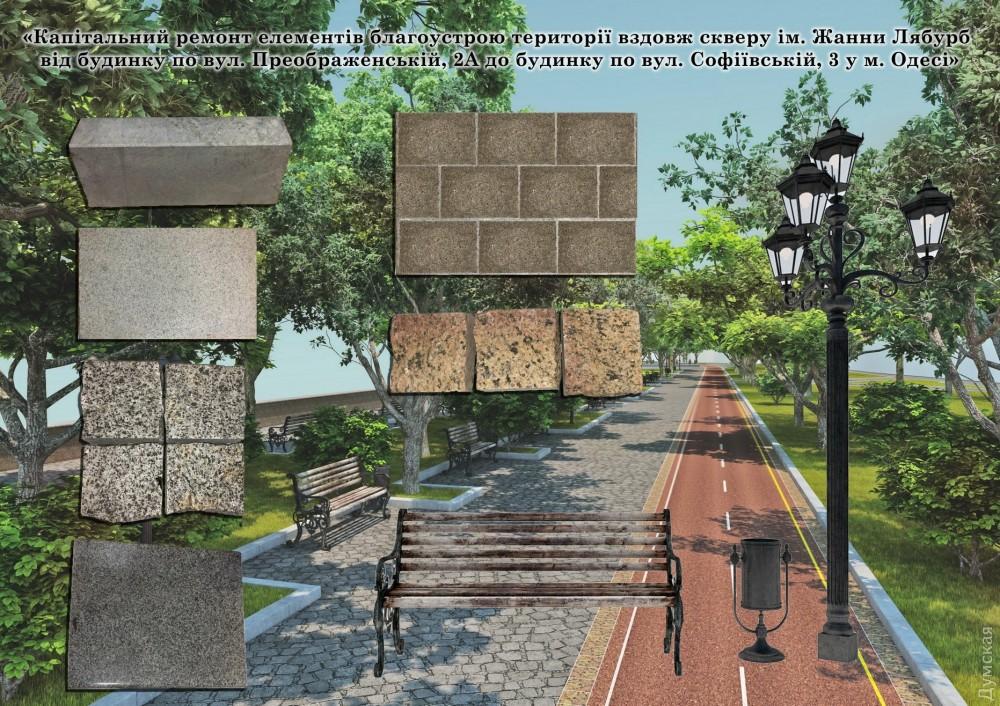 Велодорожка, новая уличная мебель, фонари: на бульваре Жванецкого хотят провести реконструкцию