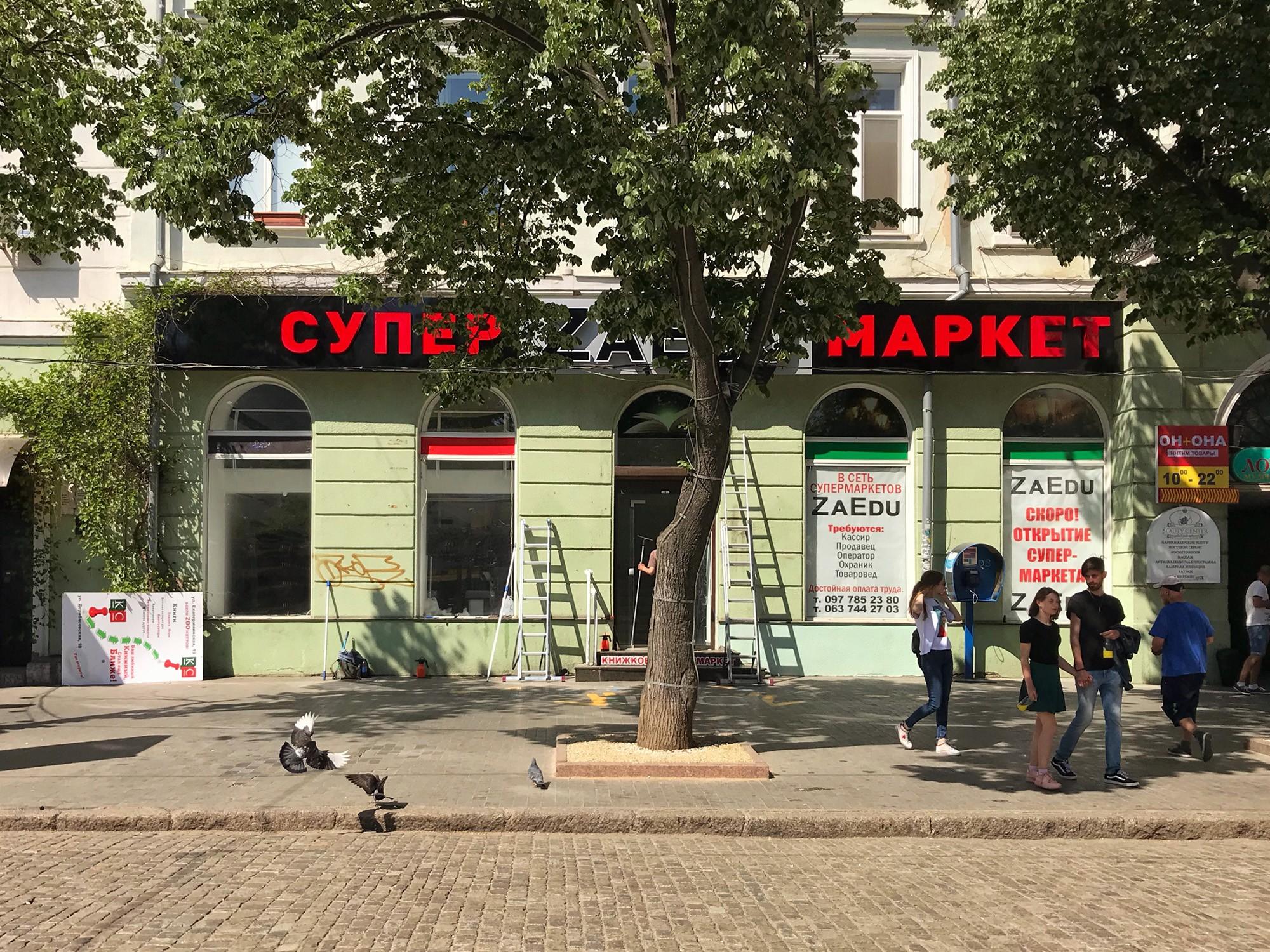 Новую огромную вывеску установили на фасаде дома на Дерибасовской