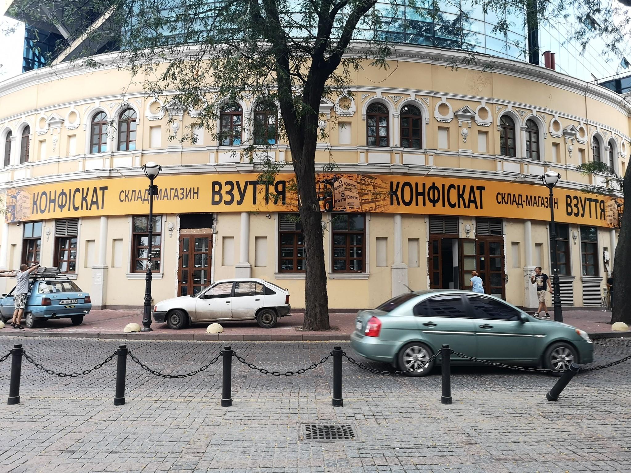 На фасаде торгового центра на Греческой площади появилась огромная вывеска