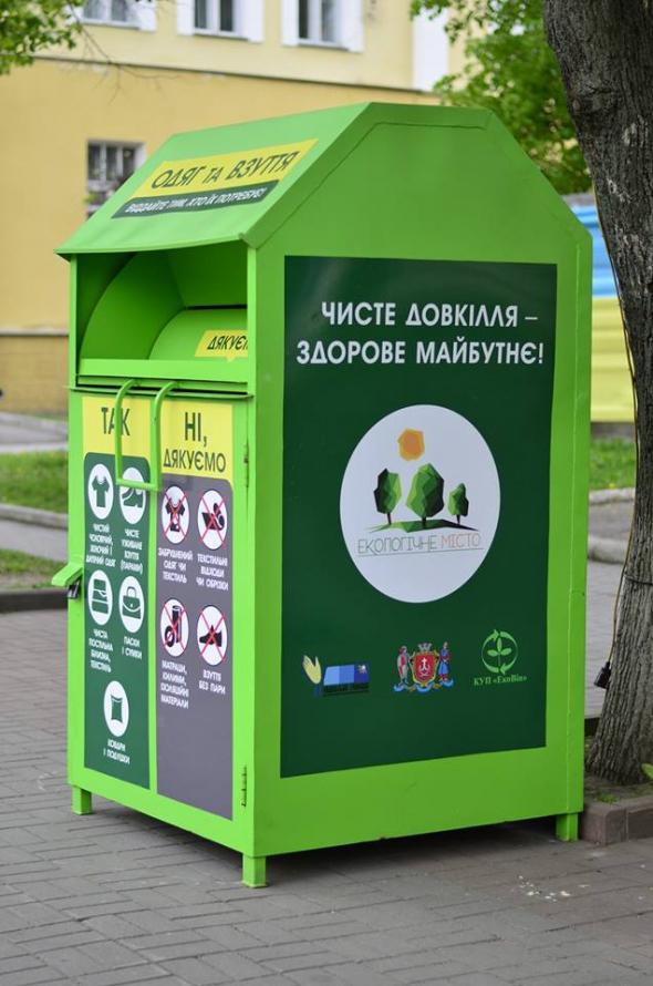 Дайте вещам вторую жизнь: в Одессе действуют 19 точек приема одежды