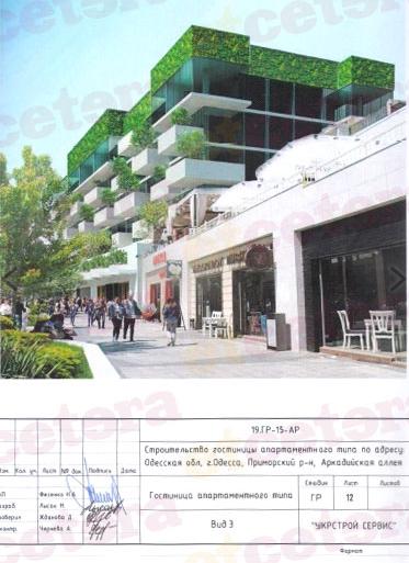 Вдоль центральной аллеи Аркадии построят 7-этажный отель