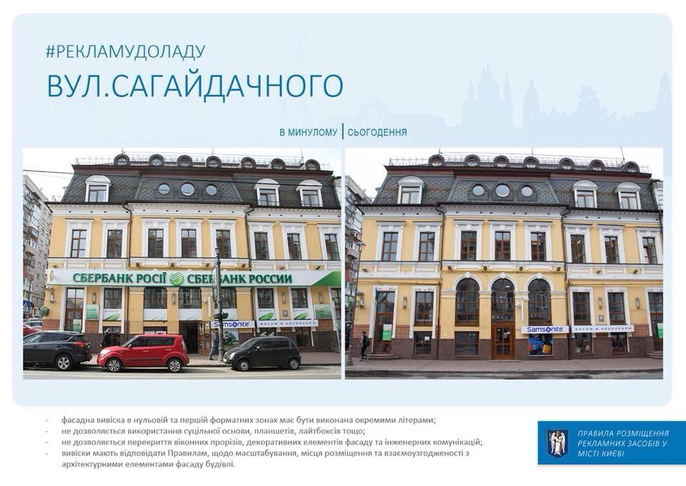 С улицы Сагайдачного в Киеве убрали все рекламные вывески, закрывавшие фасады
