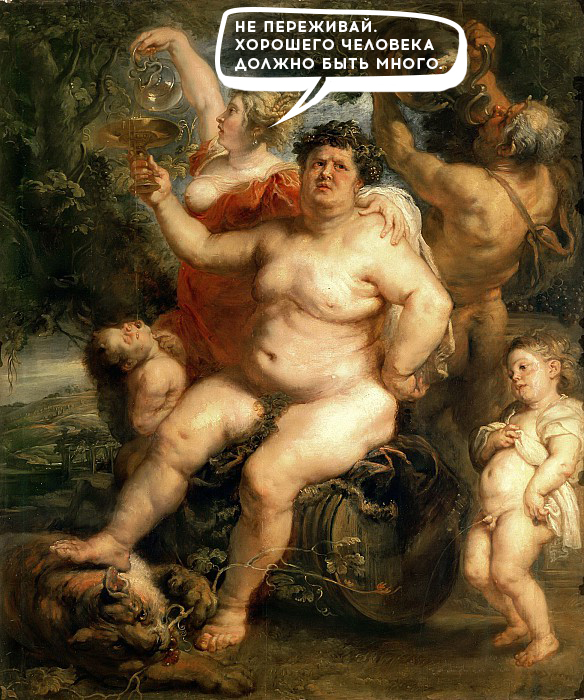 Классическая советская шутка про лишний вес. Предполагается, что адресату приятно.