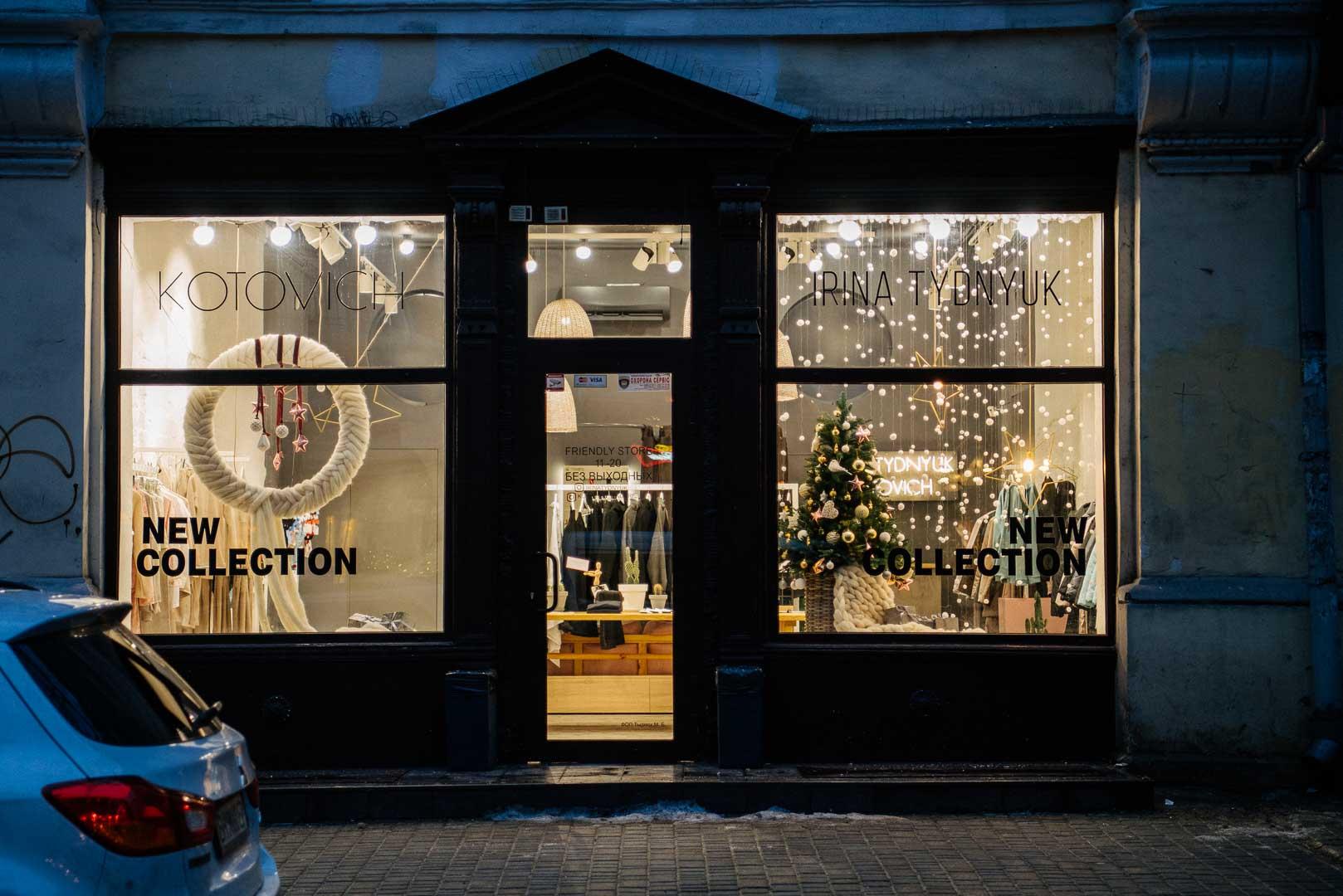 Irina Tydnyuk and Kotovich friendly store, магазин. Екатерининская, 7