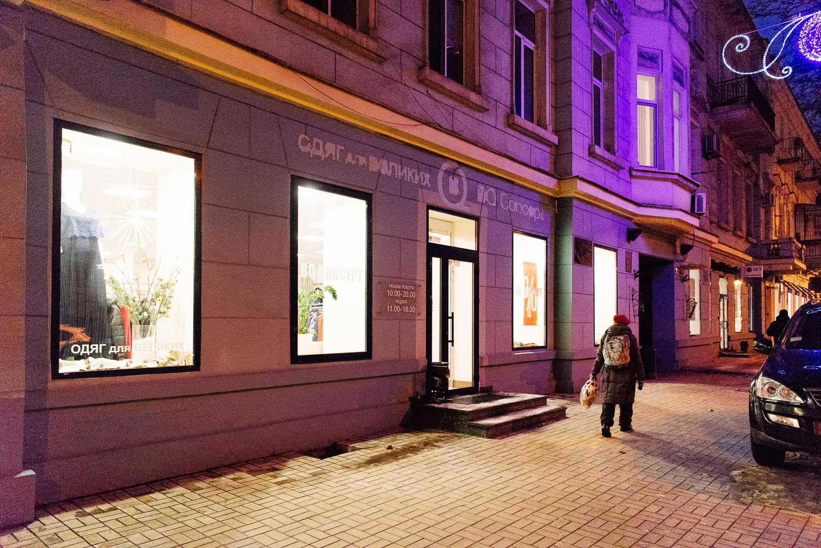 BQ Concept, магазин одежды. Пушкинская, 33