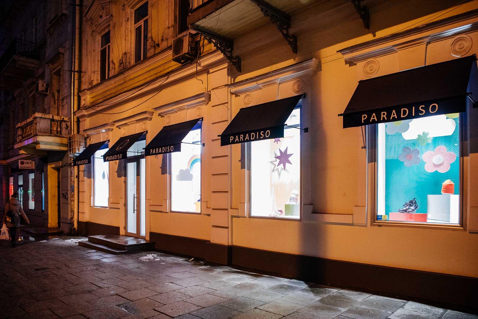 Paradiso, магазин детской обуви. Пушкинская, 35