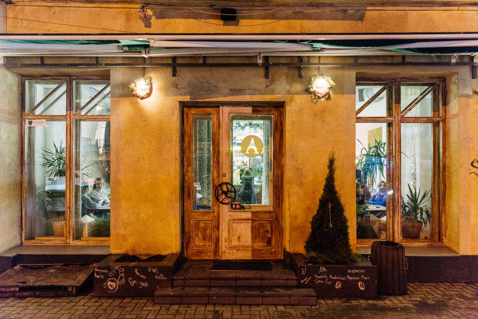 Atelier, кафе. Александровский проспект, 22