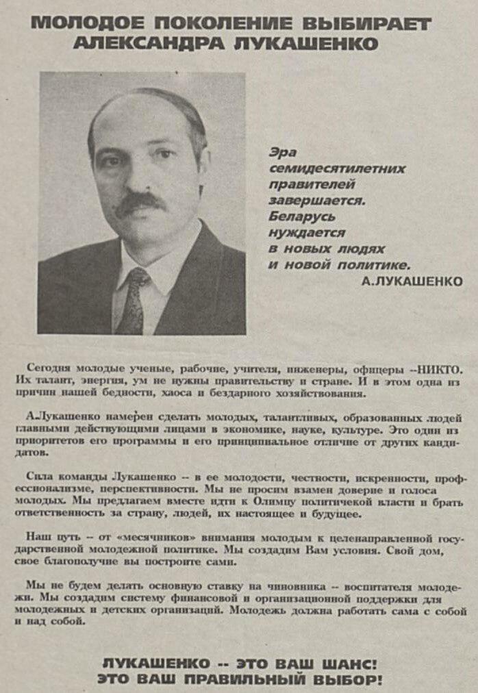 Предвыборная агитация Александра Лукашенко, 1994 год