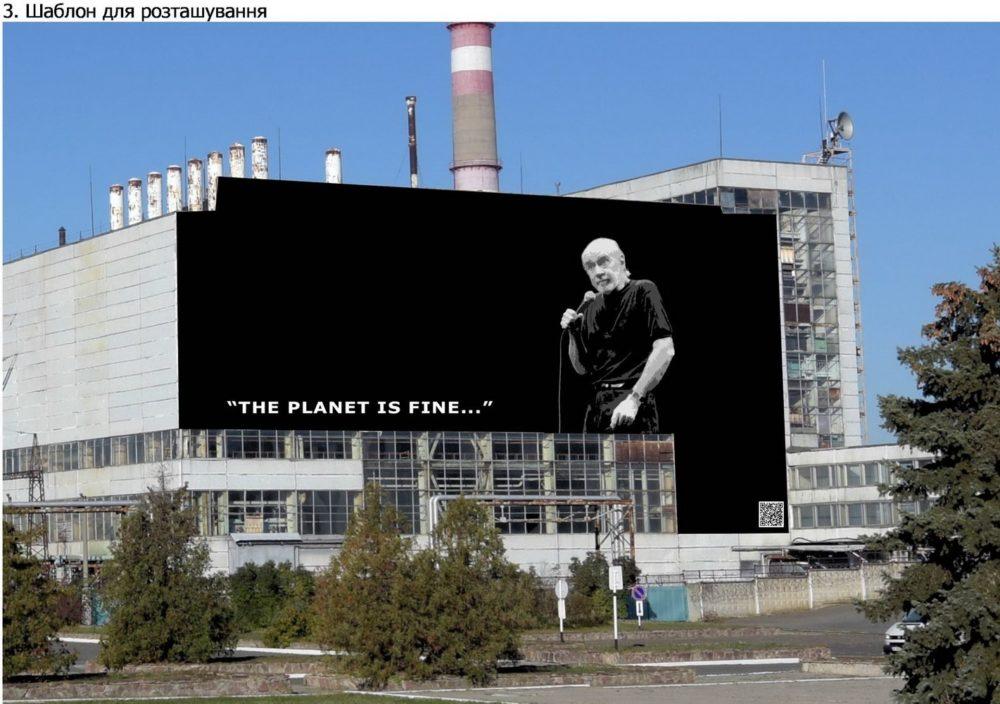Фото — Державне спеціалізоване підприємство «Чорнобильська АЕС».В углу мурала нарисован QR-код, считав который можно открыть выступление Карлина, где он говорит фразу «The Planet is fine. The people are fucked».