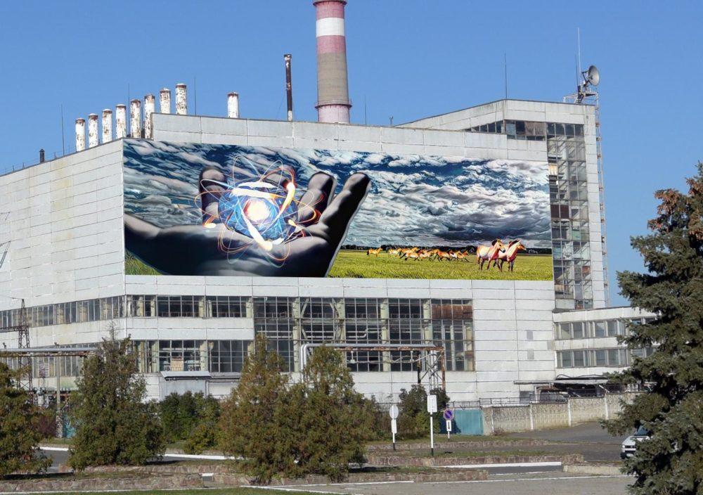 Фото — Державне спеціалізоване підприємство «Чорнобильська АЕС»