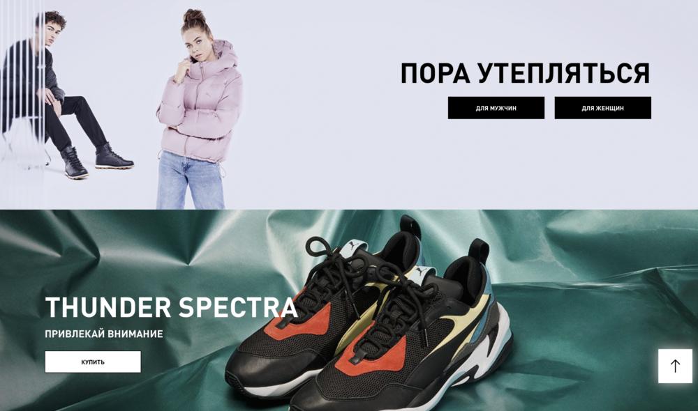 Скриншот — Сайт ua.puma.com