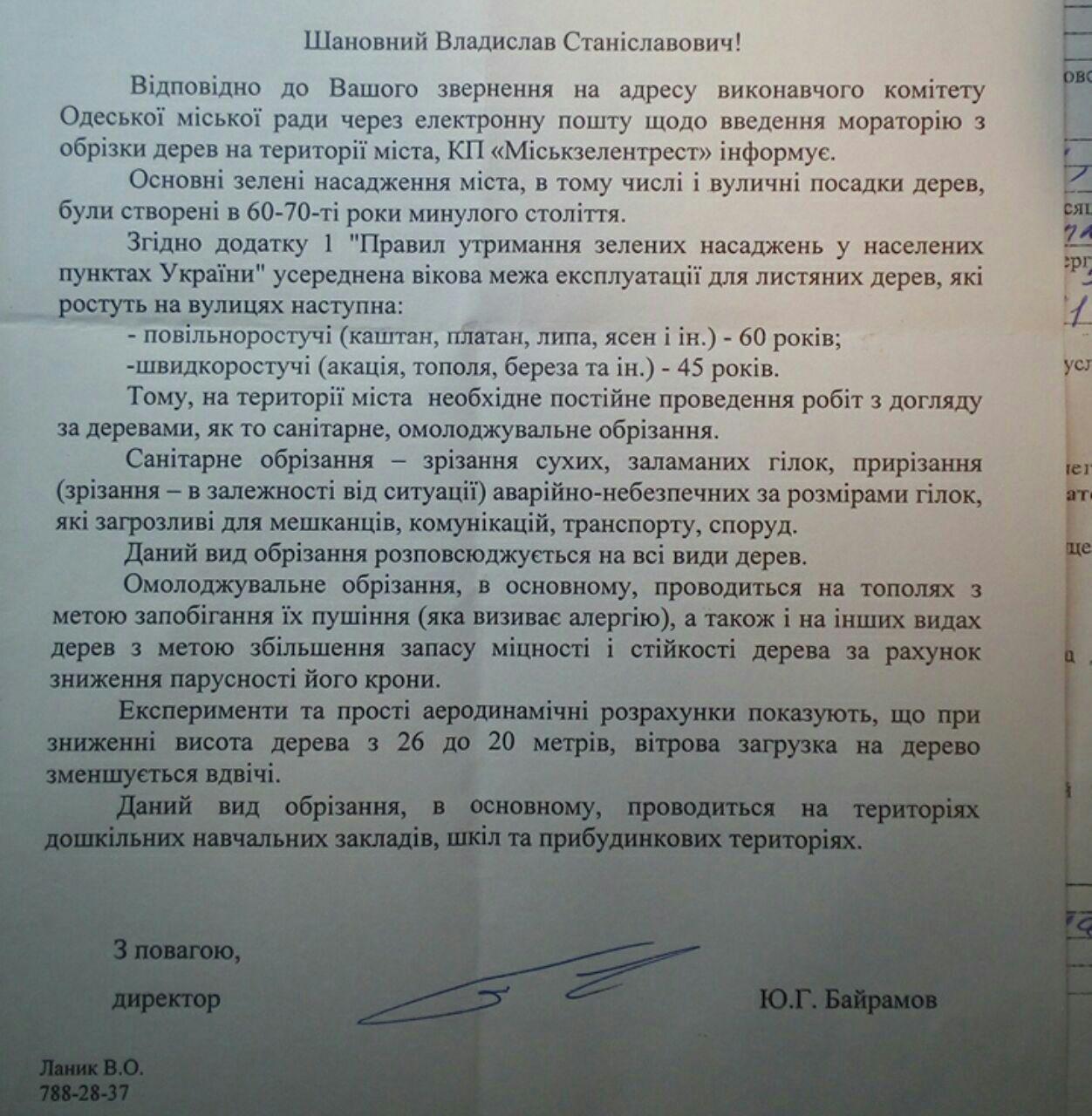 Фото автора петиции.