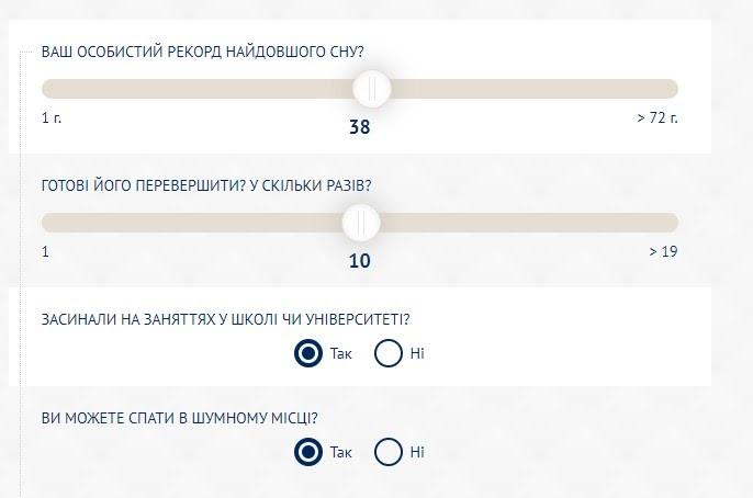 Так выглядит анкета. Скриншот — Dormeo.