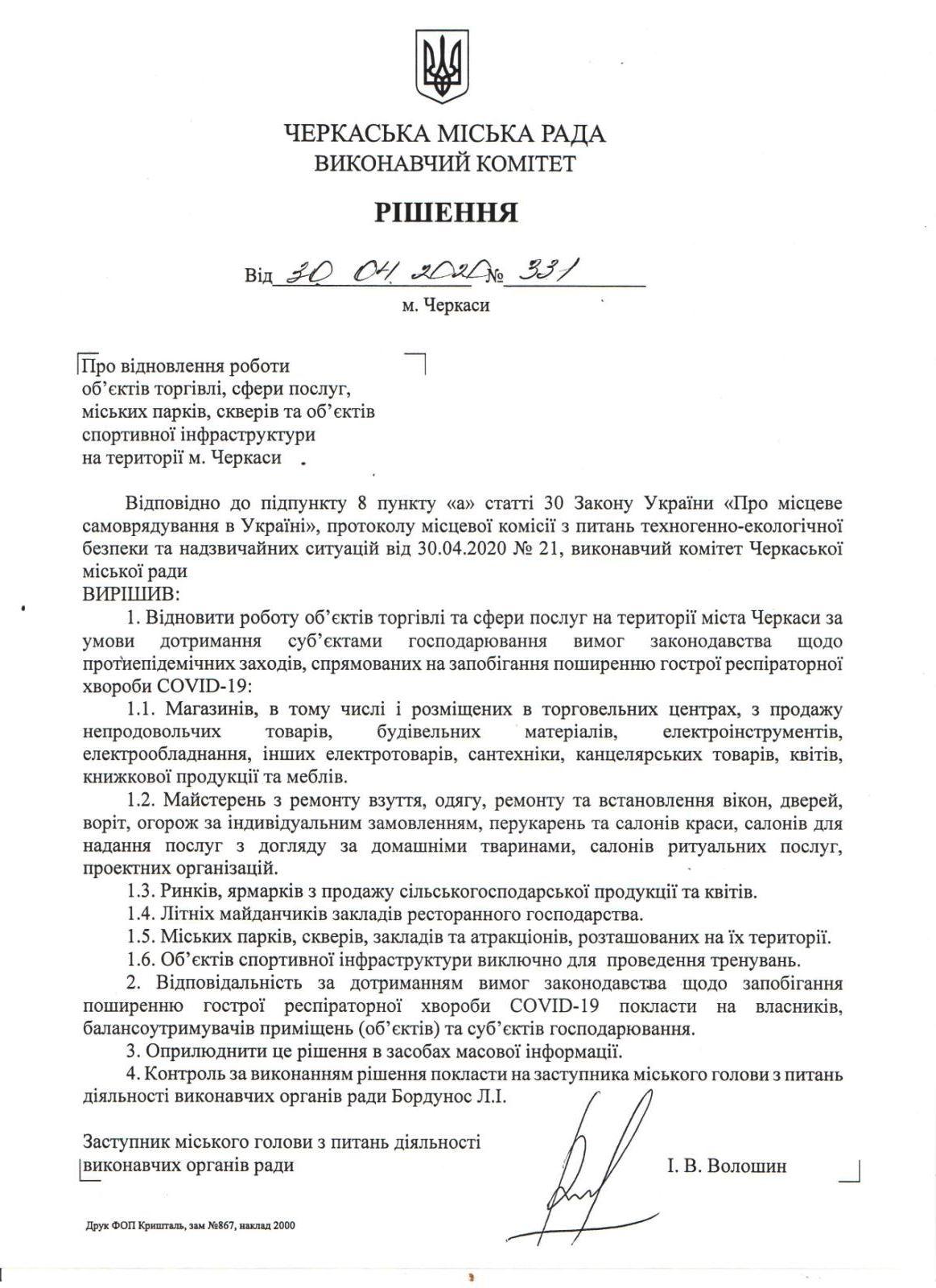 Фото— пресс-служба Черкасского горсовета.