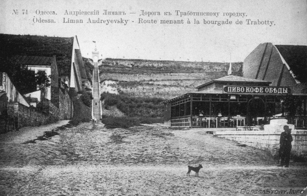 Лестница и арка, которые стали архитектурными символами курорта, также находились в частной собственности. Ступеньки вели к базару — Тработинский «городок» на плато, названный по фамилии владельца.
