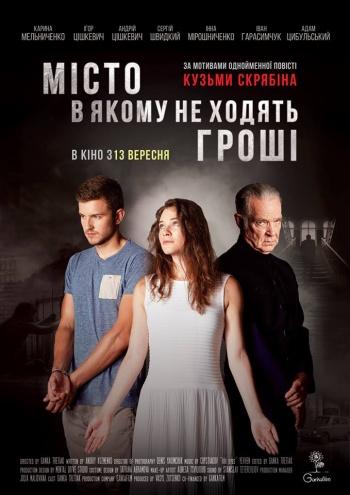 Постер фильма «Місто, в якому не ходять гроші». Фото —«Вікіпедія».