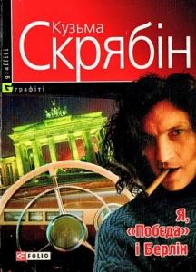 Обложка сборника Кузьмы Скрябина. Фото —«Фолио».