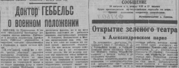 Новости «Одесской газеты» от 31 августа 1943 года.