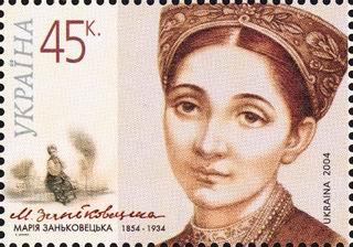 Мария Заньковецкая на почтовой марке. Фото —«Википедия».
