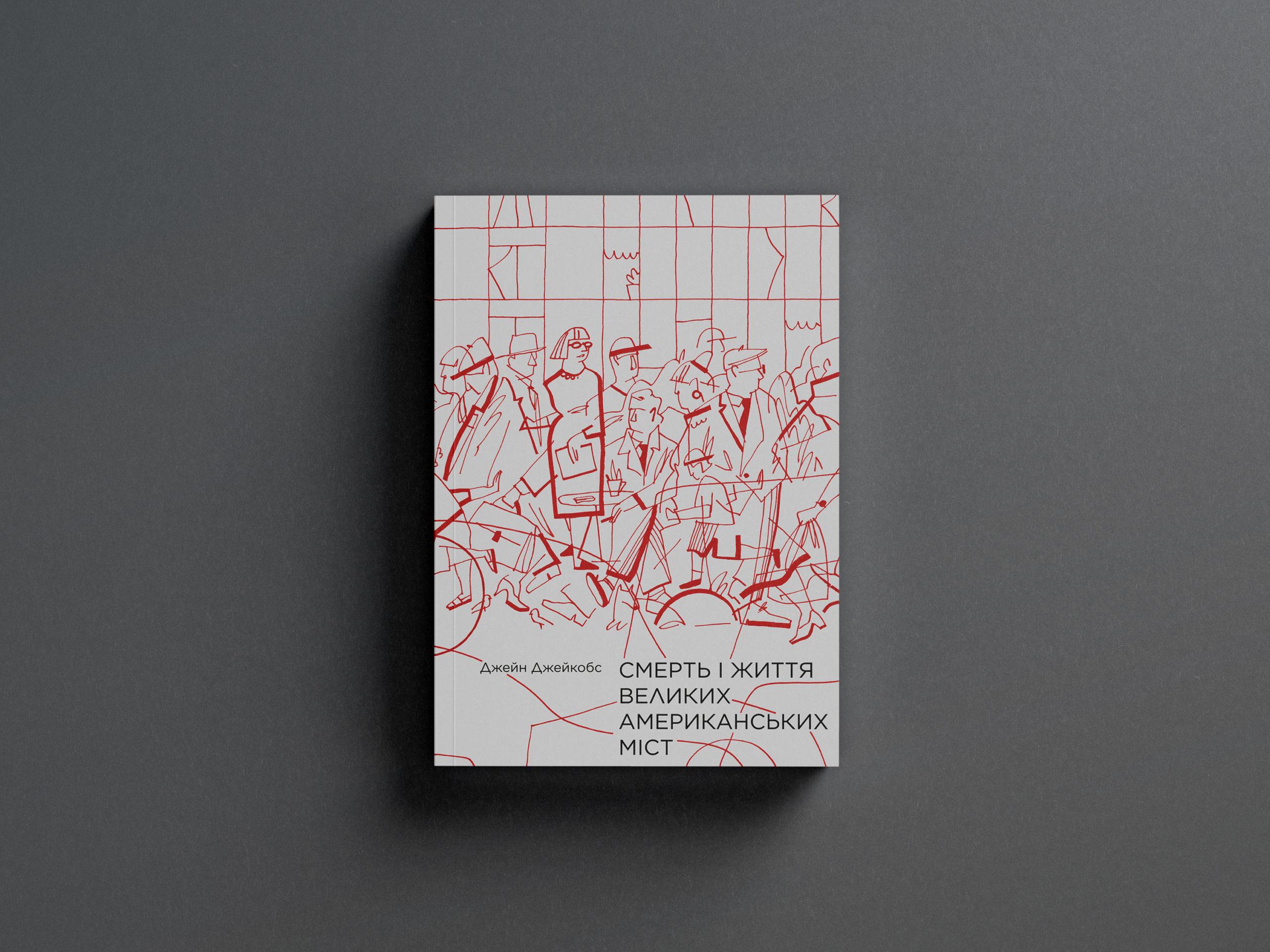 Библию урбанистики «Смерть и жизнь больших американских городов» издадут на украинском языке