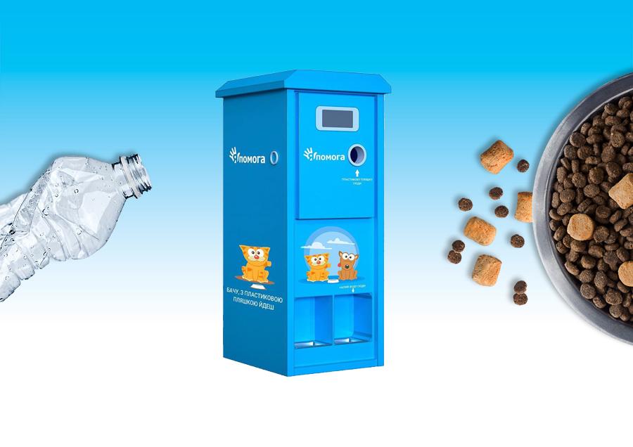 В Киеве появился автомат, который меняет пластик на корм для бездомных животных