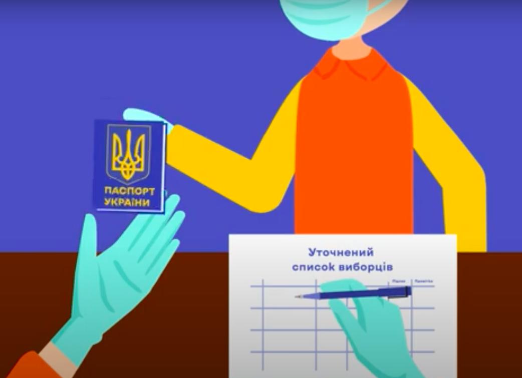 Иллюстрация — Центральна виборча комісія.