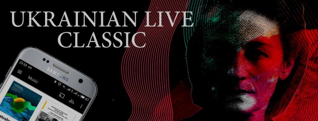 Появилось первое в мире приложение с украинской классической музыкой