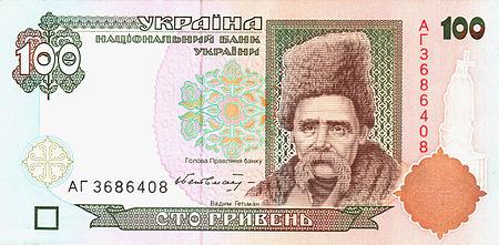 Так выглядели 100 гривен с 1996 по 2005 годы.