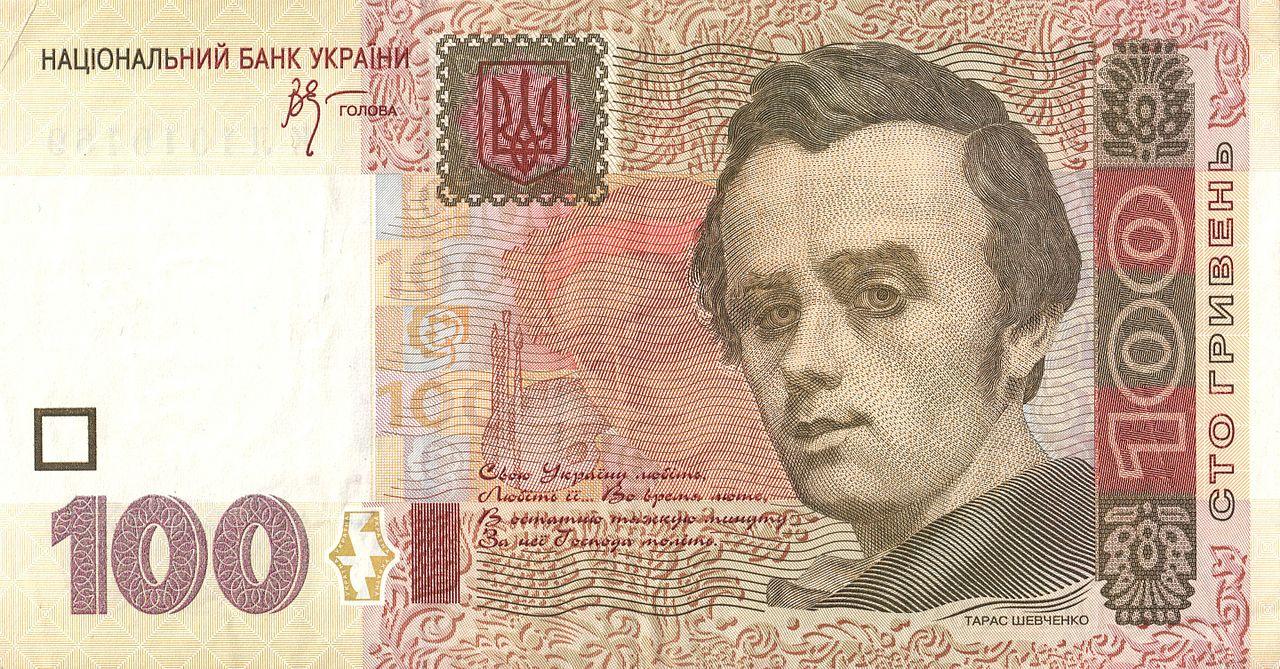Так Шевченко стали изображать на банкнотах с 2005 года.
