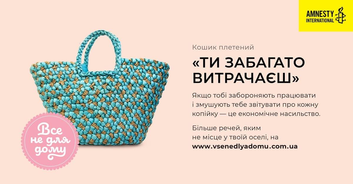 «Все не для дома». В Украине открылся онлайн-магазин, посвященный проблеме домашнего насилия