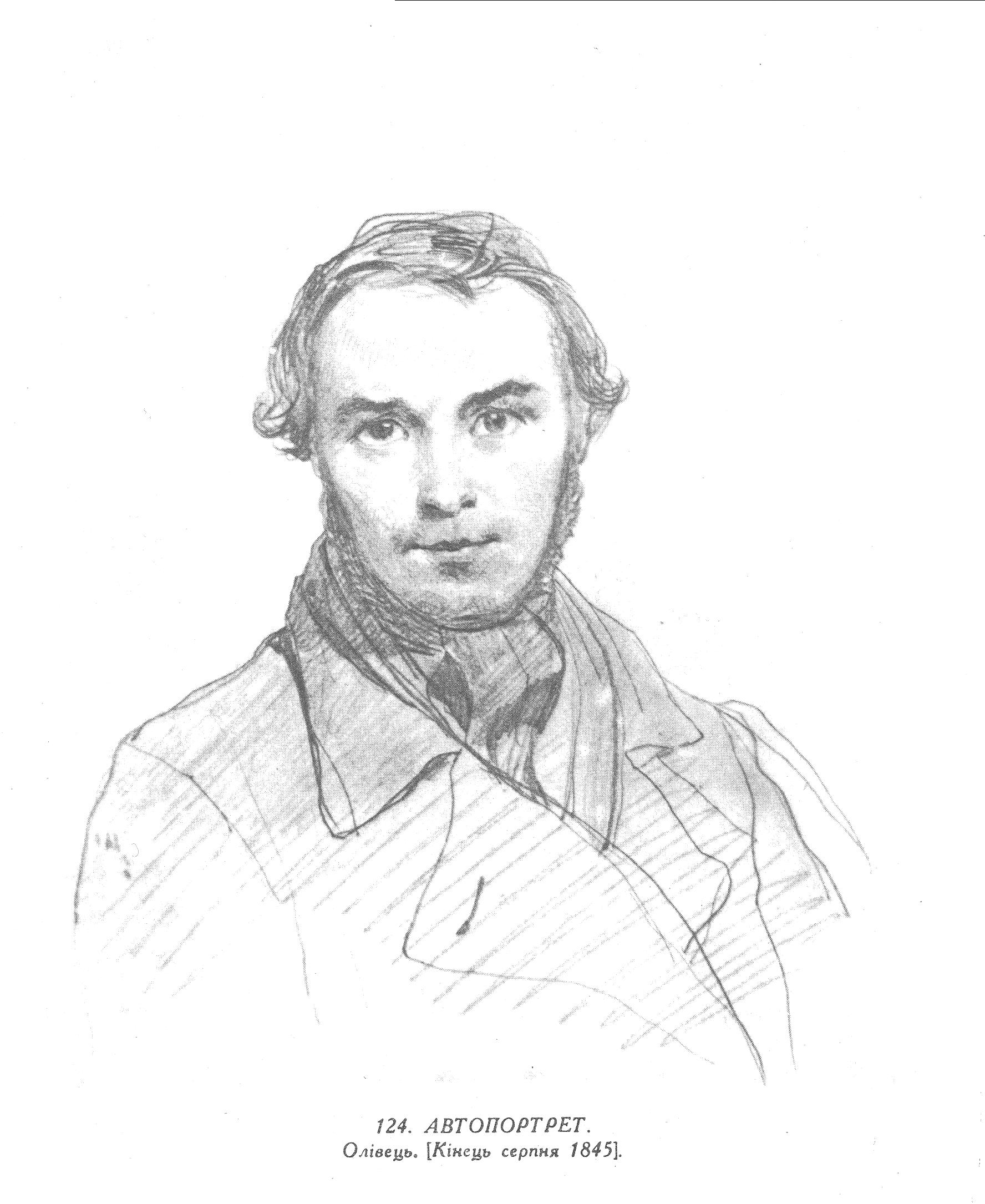 Автопортрет 1845 года. Фото — «Википедия».