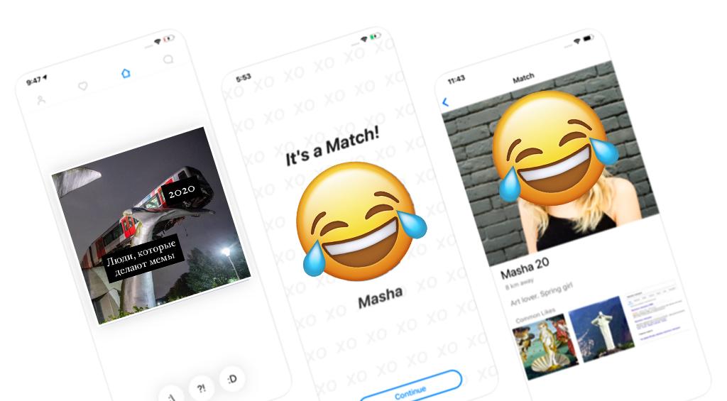 Как Tinder, только с мемами. Появилось приложение для знакомств, где пару подбирают по чувству юмора