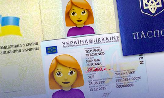 Верховная Рада разрешила украинцам менять отчество. Раньше можно было только имя и фамилию
