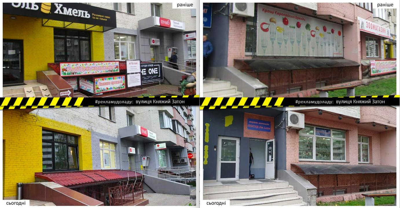 В Киеве с одного дома сняли 89 рекламных вывесок