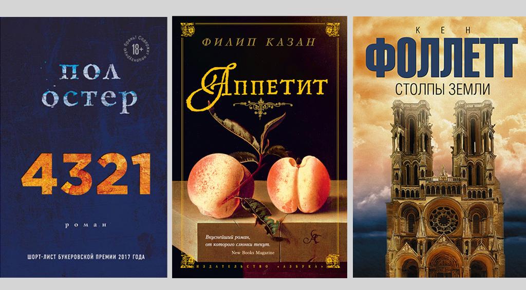 Что читать зимой? Восемь толстых романов