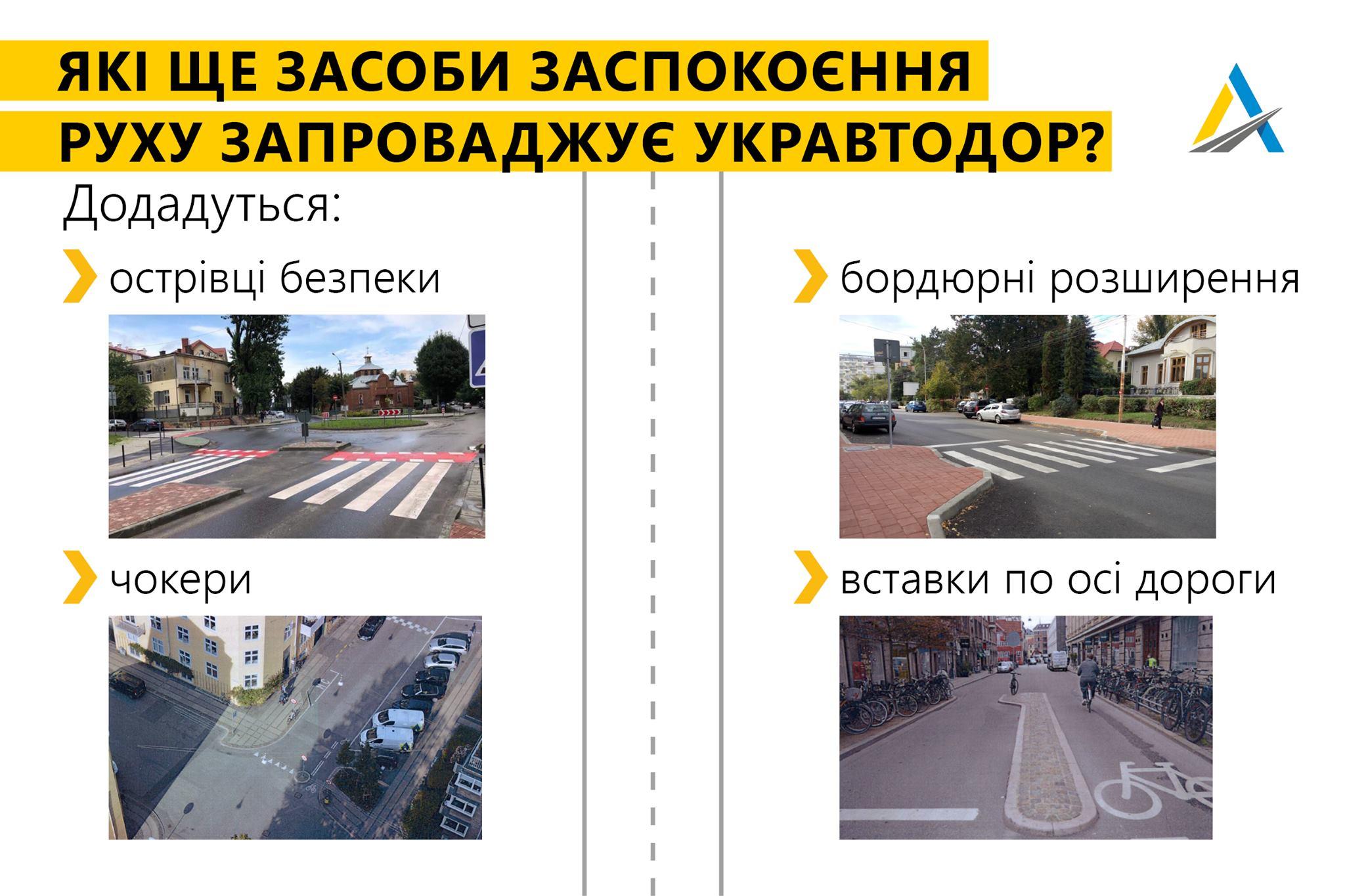 Изображение — «Укравтодор».