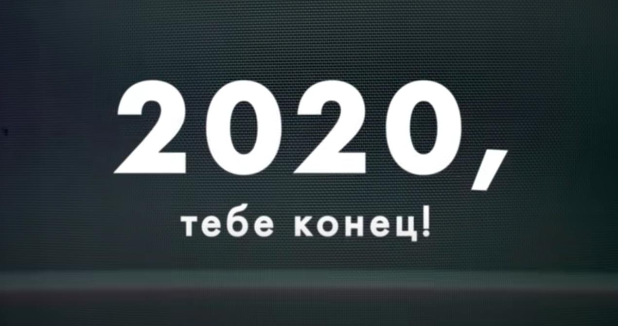 Netflix выпустил трейлер к своему новому шоу — «2020, тебе конец!»